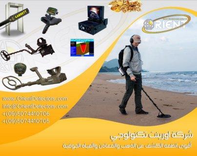 أحدث أجهزة كشف الذهب والمعادن والمياه -www.OrientDetectors.com