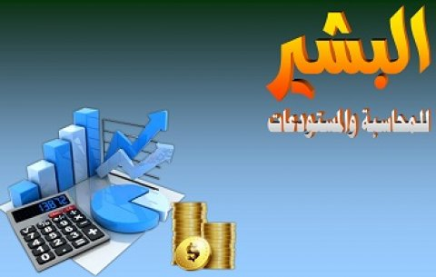 www.facebook.com/bashir4accounting