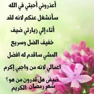 ابحث عن رجل طيب يخاف الله مصلي حنو طيب صادق محترم