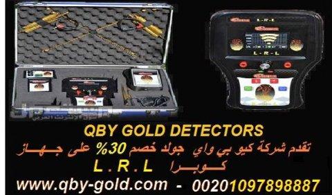 احدث اجهزة كشف المعادن والكهوف www.qby-gold.com 00201097898887