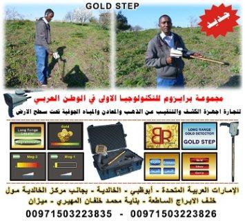 احدث جهاز كشف الذهب والكنوز Gold Step 2015