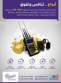 اجهزة كشف الذهب والمعادن والمياه الاقوى الافضل في العالم MWF