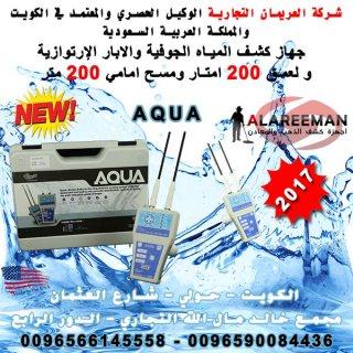 جهاز كشف المياه الجوفية والابار الارتوازية تحت الارض - AQUA 2017