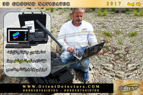 جراوند نافيجيتور اكتشف الذهب والكنوز باحدث تقنية المانية 2017