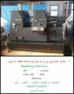 ماكينة هايدلبرغ غتو 52-2 +1996