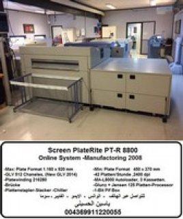 ماكينة طباعة الزنكات سكرين بلاتريت5