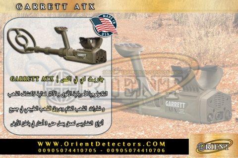 جاريت إي تي إكس جهاز كشف الذهب الخام - صناعة امريكية