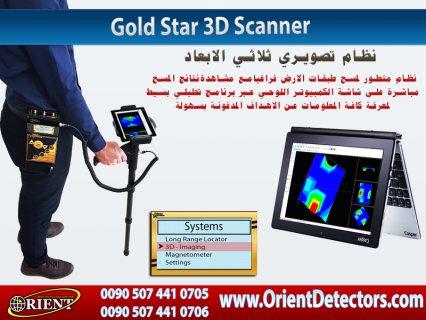 ثلاثة انظمة للبحث عن الذهب في جهاز Gold Star 3D Scanner