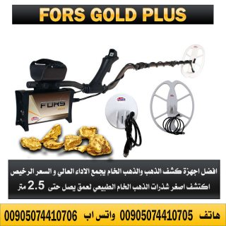 فورس جولد بلس - جهاز كشف الذهب والذهب الخام وقطع الآثار الصغيرة بارخص سعر