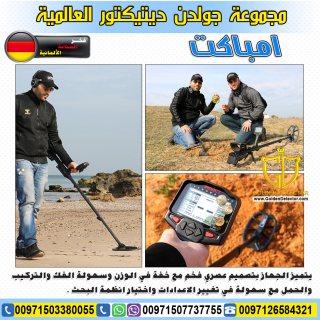 جهاز كشف الذهب في الجزائر | جهاز امباكت - IMPACT