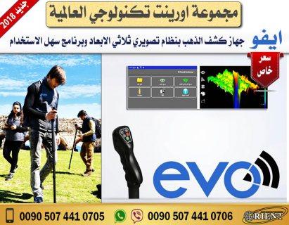 جهاز كشف الذهب التصويري ايفو | EVO بارخص سعر - جديد 2018
