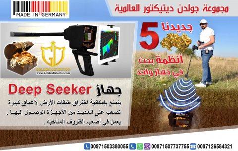 جهاز كشف الذهب والكنوز الثمينة والكهوف Deep Seeker في الجزائر 2018
