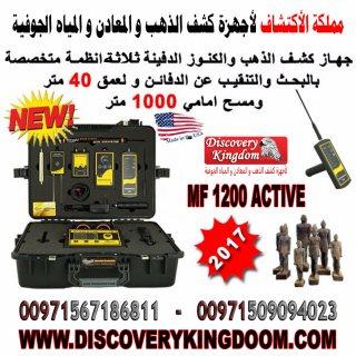 افضل جهاز استشعاري لكشف الذهب MF 1200 Active
