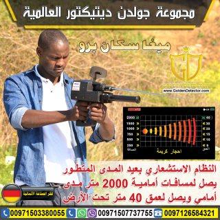 جهاز كشف الذهب والكهوف ميجا سكان برو في الجزائر