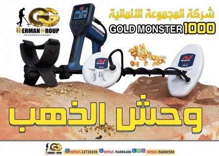 جهاز كشف الذهب وحش الذهب 1000