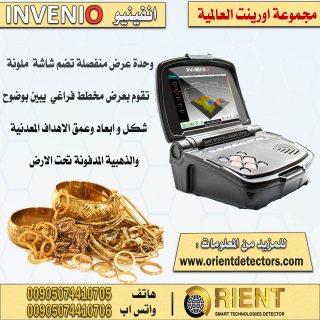 جهاز كشف الذهب انفينيو – ثورة في عالم اجهزة كشف الذهب والكنوز الاثرية