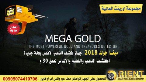 جديد وحصريا جهاز كشف الذهب الافضل ميغا جولد باصدار جديد