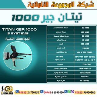 جهاز كشف الذهب | تيتان جير 1000