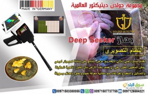 جهاز ديب سيكر- Deep seeker | اجهزة كشف الذهب