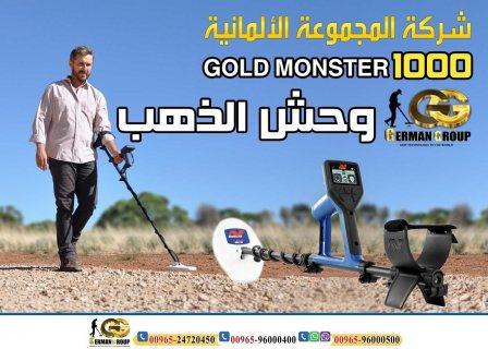 جهاز الكشف عن الذهب خام وشذرات وحش الذهب1000