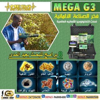 للكشف عن الذهب والفراغات | جهاز ميجا جى 3 |