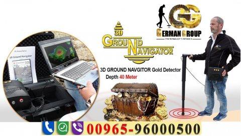 لكشف الذهب المعادن جهاز جراوند نافيجيتور