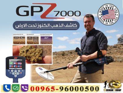 استكشف الذهب الخام فى الجزائر جهاز | Gpz7000