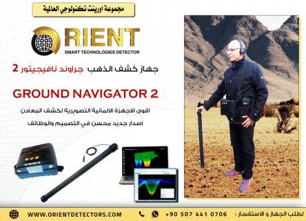 جهاز كشف الذهب التصويري 3D Ground Navigator 2