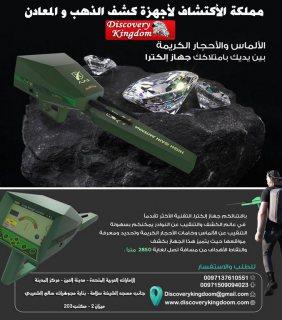 جهاز أليكترا كاشف الأحجار الكريمة والألماس