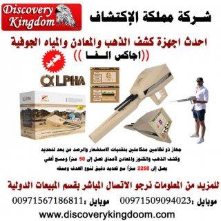 الفا جهاز التنقيب عن الذهب والكنوز الدفينة