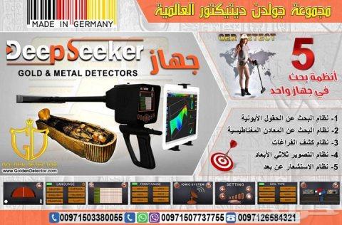 جهاز كشف الذهب Deep Seeker 2020