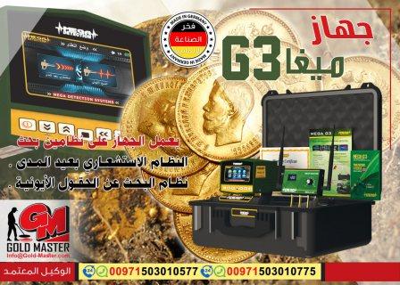 جهاز كشف الذهب والمعادن ميغا جي 3 - mega g3