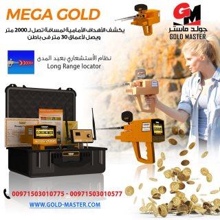 MEGA GOLD جهاز كشف الذهب والمعادن