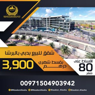 شقق للبيع بدبي بقسط شهري 3900 درهم على 80 شهر