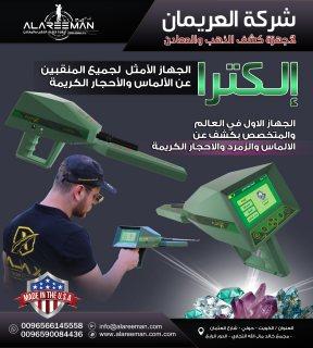 جهاز ( اجاكس الكترا ) اقوي جهاز لكشف الالماس والاحجار الكريمة - ALAREEMAN
