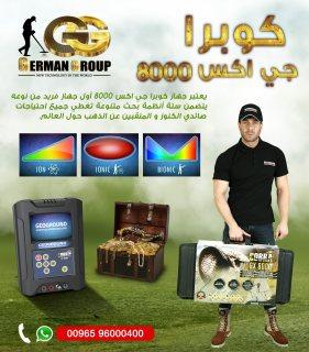 اجهزة كشف الذهب فى الجزائر جهاز كوبرا جي اكس 8000 الجديد
