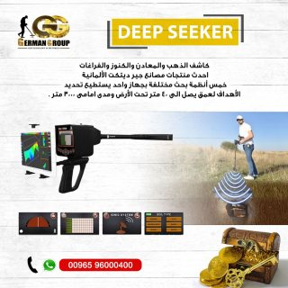 اجهزة البحث عن الذهب فى الجزائر جهاز ديب سيكر
