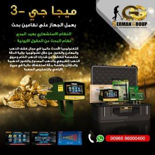 جهاز الكشف عن الذهب والكنوز ميغا جي 3 فى الجزائر