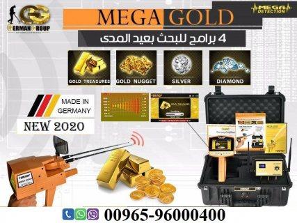 ميجا جولد كاشف الذهب والمعادن الالمانى فى الجزائر 2020