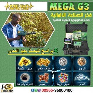 جهاز الكشف عن الذهب والمعادن ميغا جي3 فى الجزائر
