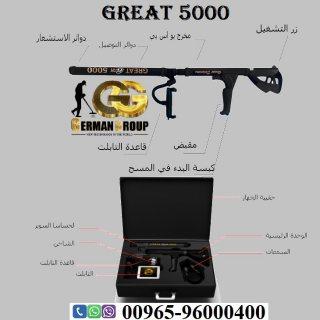 كاشف المعادن الثمينة فى الجزائر | جهاز جريت 5000