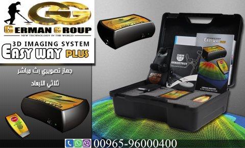 للبحث عن اصغر القطع الذهبية مع جهاز ايزي واي فى الجزائر 2020