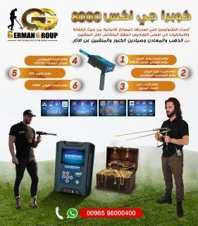 البحث عن الكنوز والذهب مع جهاز كوبرا 8000 الجديد فى الجزائر