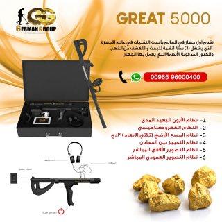 كشف الكنوز والذهب فى الجزائر | جهاز جريت 5000 الجديد