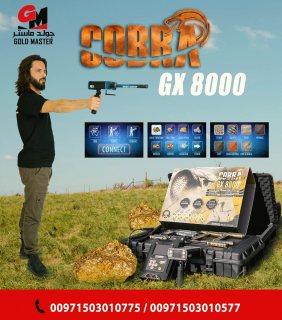 جهاز كشف الذهب فى الجزائر جهاز كوبرا جي اكس 8000