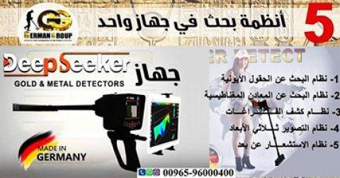 جهاز اكتشاف الكنوز فى الجزائر | جهاز ديب سيكر الالمانى
