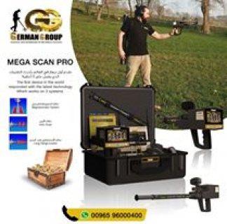 للبحث عن الذهب والكنوز جهاز ميجا سكان برو فى الجزائر