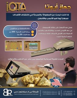 افضل جهاز كشف المعادن ايوتا اجاكس | جهاز كشف الذهب