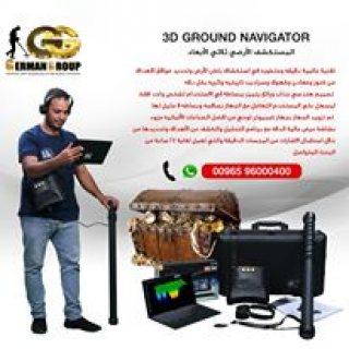 كشف المعادن والكنوز فى الجزائر | جهاز جراوند نافيجيتور المستكشف