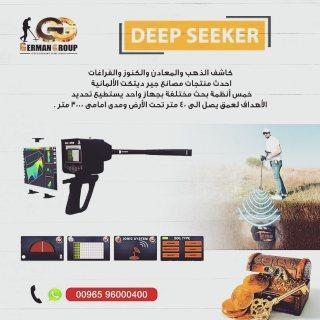 للكشف والتنقيب عن المعادن فى الجزائر | جهاز ديب سيكر الالمانى